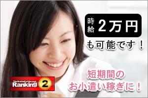 人気内職ランキング02